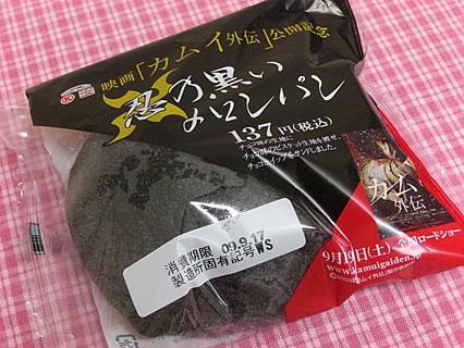 サークルKサンクス 忍の黒いメロンパン(137円)