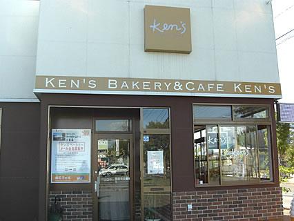 Ken's ベーカリー&カフェ 外観