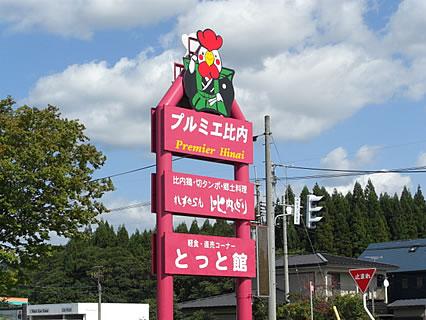 道の駅ひない「比内鶏の里」 看板