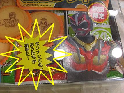 超神ネイガー 豪石クッキー 「ホジナシども、おらたちが相手だ!」