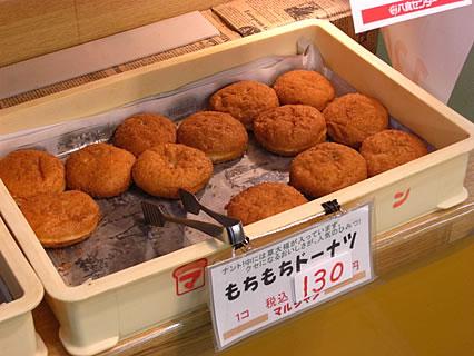 八食センター (有)マルシャンホームベーカリー もちもちドーナツ(130円)