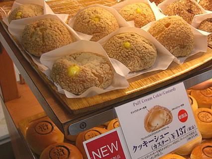 VIE DE FRANCE(ヴィ・ド・フランス)青森店 クッキーシュー(カスター)(137円)