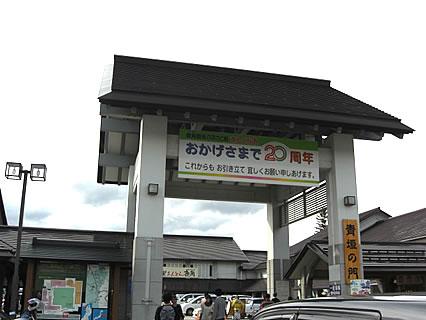 道の駅かづの「あんとらあ」 青垣の門