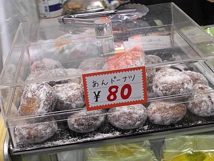 2009 津軽の食と産業まつり ジャルダン洋菓子店 あんドーナツ(80円)