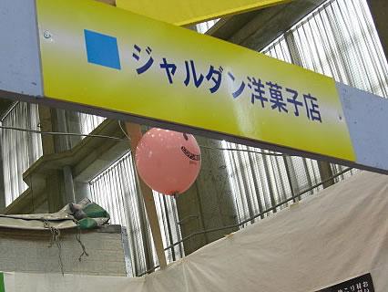 2009 津軽の食と産業まつり ジャルダン洋菓子店