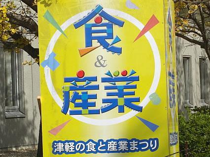 2009 津軽の食と産業まつり 看板