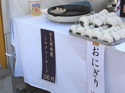 2009 津軽の食と産業まつり 月見野食房 ミルクソーセージ(100円)