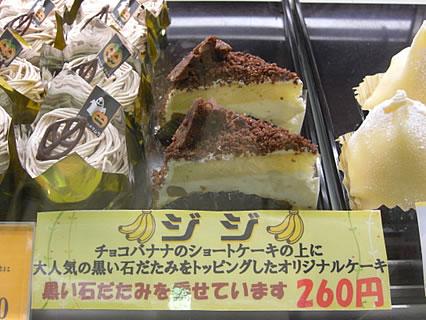おかしのオクムラ ジジ(260円)