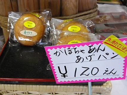 道の駅 おがわら湖 かぼちゃあん あげパン(120円)