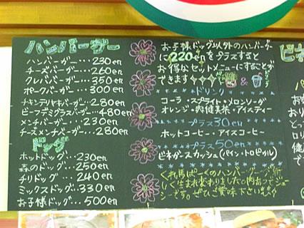 道の駅みさわ「斗南藩記念観光村」 レストラン ファーストフードメニュー