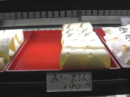 夢菓房 京舟 みちのくまろん(190円)