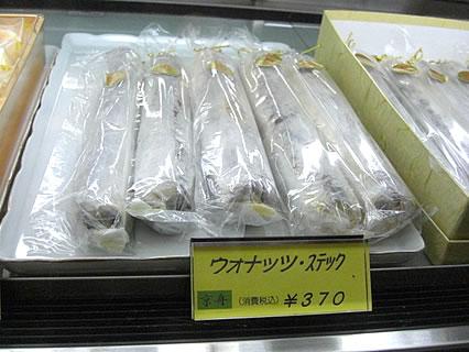 夢菓房 京舟 ウォナッツ・ステック(370円)