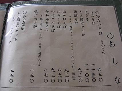 サンロード青森 そば処 妙弘庵 メニュー1