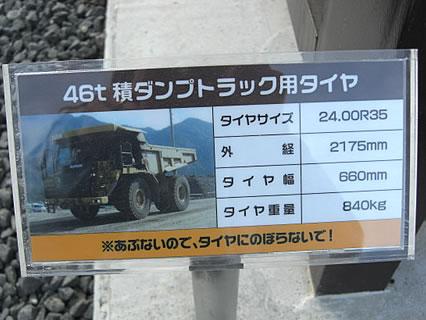 津軽ダム 46t積ダンプトラック用タイヤ 説明