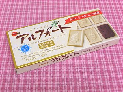 アルフォートミニチョコレートバニラ&ホワイト