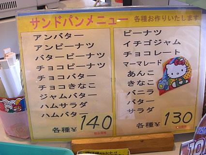 (有)吉田ベーカリー もんぶらん サンドパンメニュー
