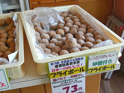 お菓子工房やなぎや  フライボール(砂糖付き)