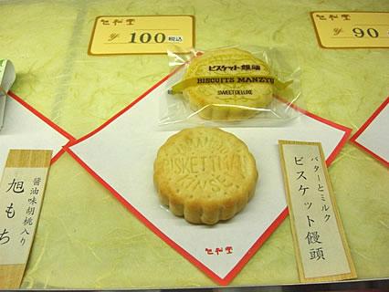御菓子司 旭松堂 ビスケット饅頭(100円)