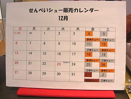しかないせんべい せんべいシュー販売カレンダー(12月)