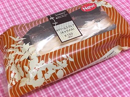 ファミリーマート Wクリームエクレア(キャラメル)(150円)