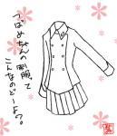 ツバメちゃんの制服