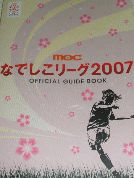 2007パンフ1