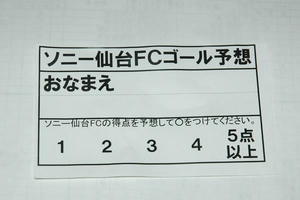 スタジアム紹介24