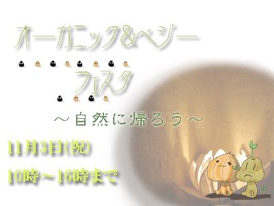 オーガニック&ベジーフェスタ(小)
