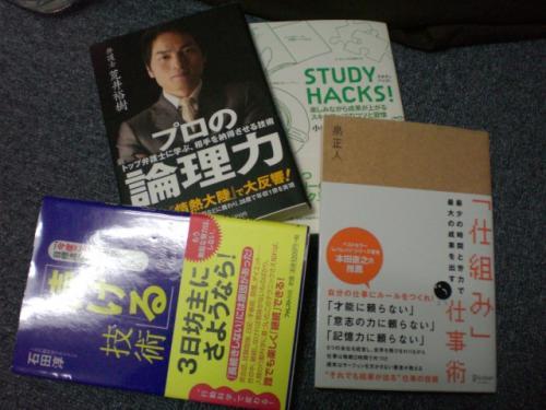 3月に読んだ本