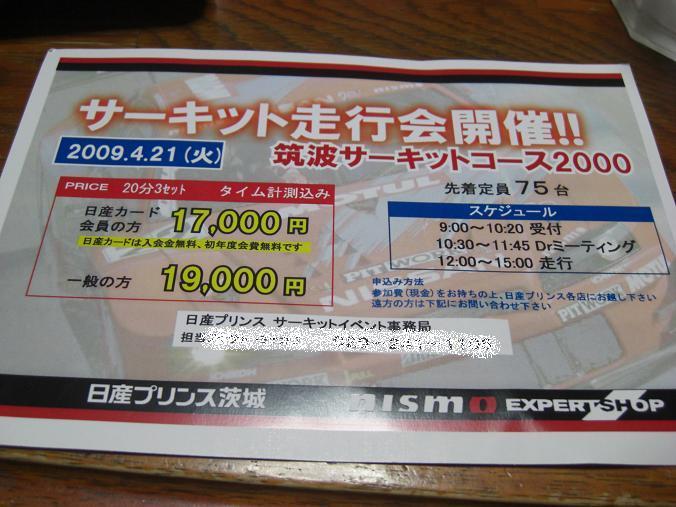 CIMG1554_20090304232107.jpg