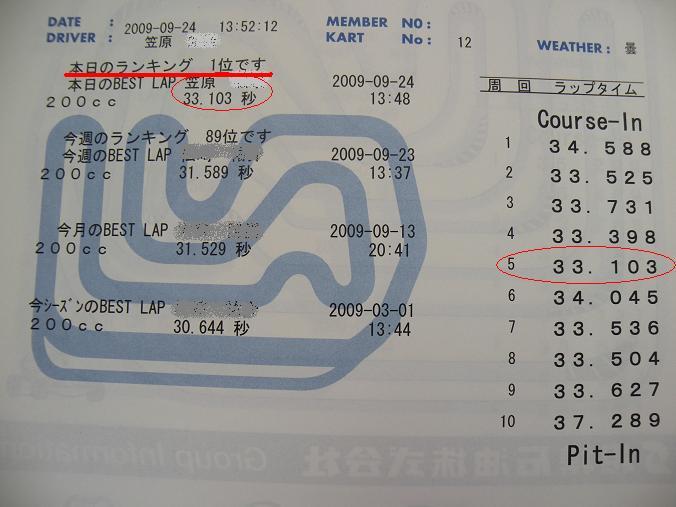DSCN0688_20090924201101.jpg