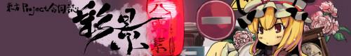 東方合同誌企画「彩景」