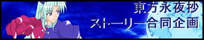 東方永夜抄ストーリー合同誌企画
