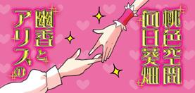 幽香×アリス合同誌企画 「幽香とアリスの桃色空間向日葵畑」