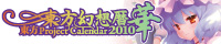 東方幻想暦2010~華~