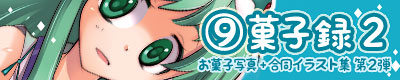 ⑨菓子録2合同誌企画