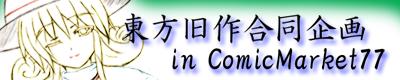 第3回東方旧作合同誌企画