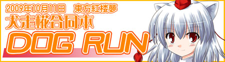 犬走椛合同誌企画 『DOG RUN』