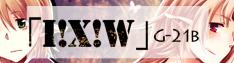 『I!X!W』