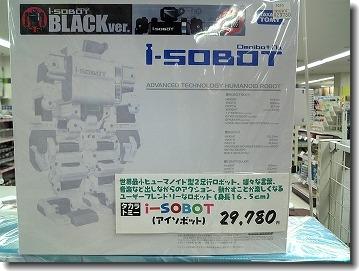 最近よく見かけるロボット系だね。