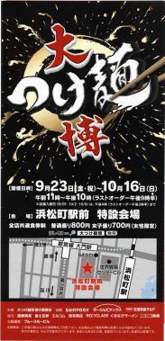 大つけ麺博2011