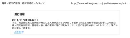 """""""電車・駅のご案内:西武鉄道ホームページ""""のプレビュー"""