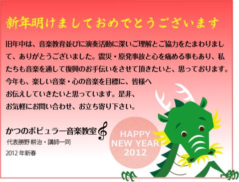 newyear2012.jpg