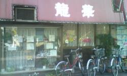餃子大食いのラーメン屋