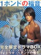 「1ポンドの福音」BOX漫画(裏)!