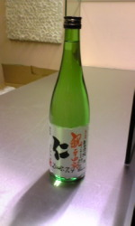 仁@祝い酒