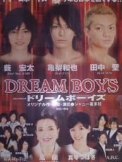 「DREAM BOYS 2008」
