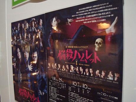 2011_9_22_kakikuukyaku_noh-satsu_hamlet_2