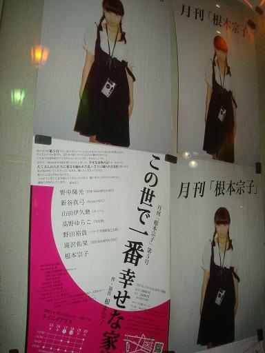 2011_12_18_nemotoshuuko_sekaide_1