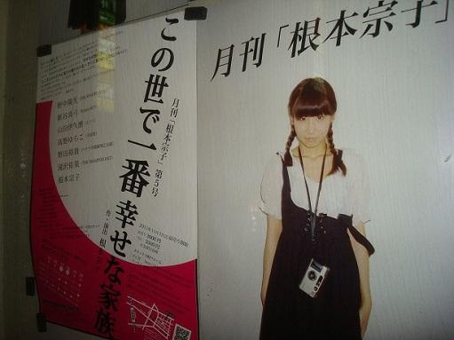 2011_12_18_nemotoshuuko_3